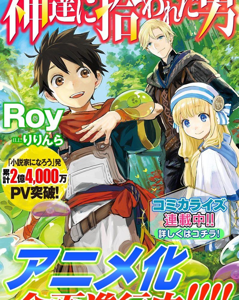 Anunciado anime de Kami-tachi ni Hirowareta Otoko