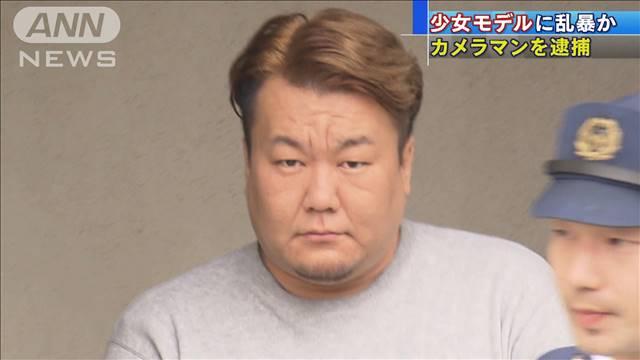 Fotografo acusado de Molestar Modelo em Estúdio