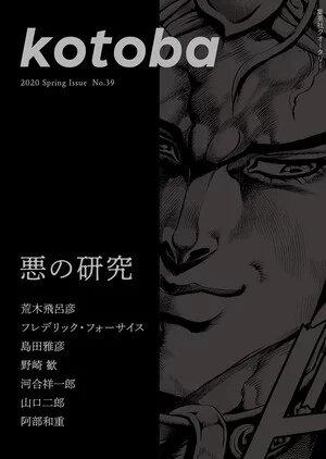 O criador de Jojo's Bizarre Adventure, Hirohiko Araki, compartilha sua filosofia em escrever vilões