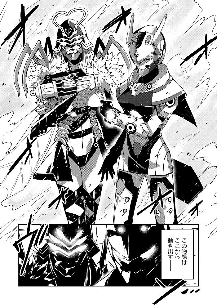 Hero-san to Moto Onna Kanbu-san
