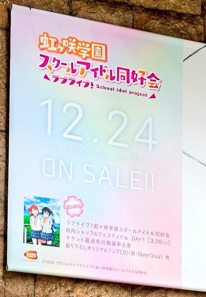 Segunda Temporada de Love Live Nijigasaki Gakuen quase confirmada?