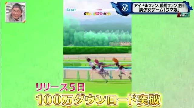 Emissora Japonesa mostra Uma Musume e pessoas reclamam