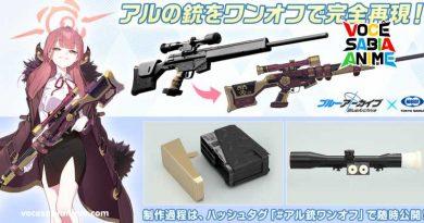 Rifle usado por Aru de Blue Archive ganhará versão real
