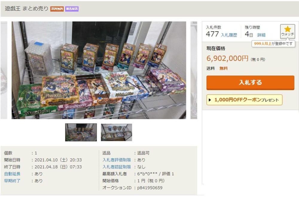 Mulher vende cartas de Yu-Gi-Oh do Marido após descobrir Traição