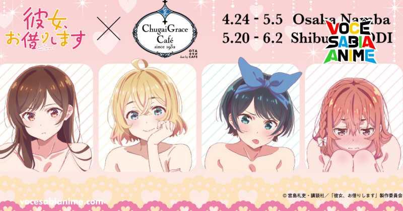 Novos produtos de Kanokari tem as garotas sem roupa