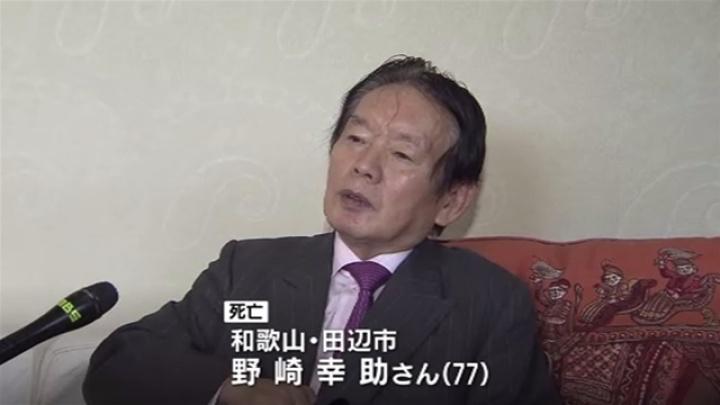 Nozaki Wakayama