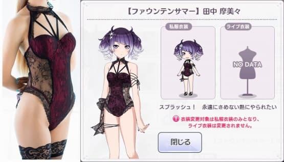 Novas skins de Idolmaster Shiny Colors serão alterados por causa de Plágio