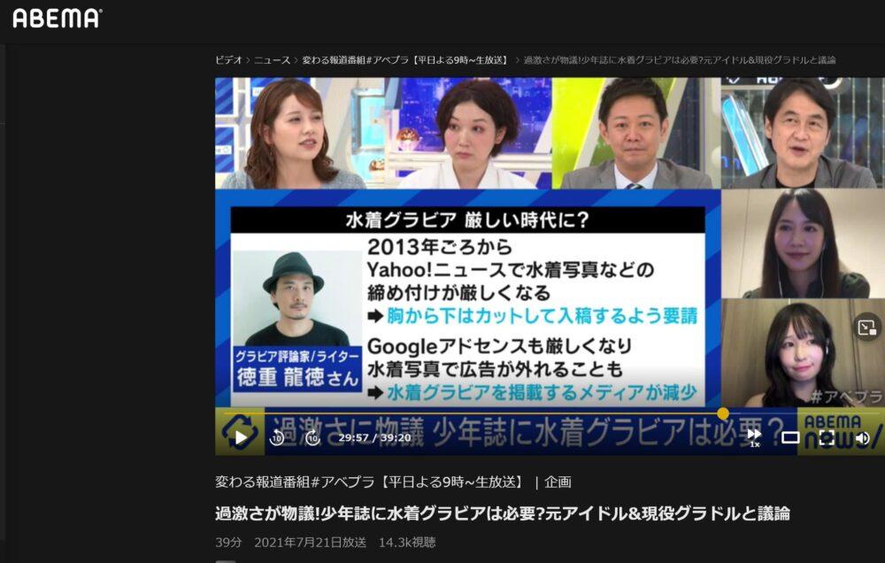 Presidente-da-Kadokawa-fala-em-Diminuir-Liberdade-de-Expressão-nos-Mangás