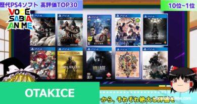 Esses são os Games de PS4 mais bem Avaliados na Amazon Japonesa